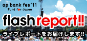 flash report!!